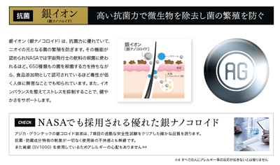 AGICAの除菌効果