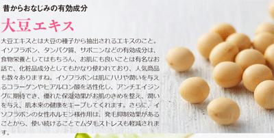 ちゅらりもの大豆エキス