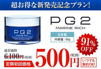 PG2 マリーンリッチの500円コース