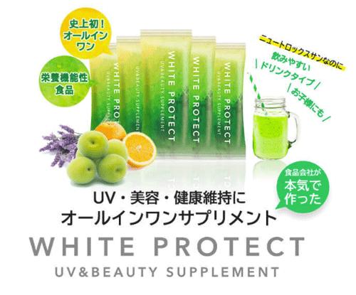 ホワイトプロテクトの商品画像