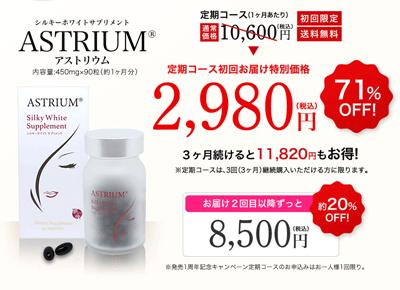 アストリウムの定期コース