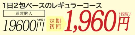 ホワイトプロテクトの毎月2袋の定期コースの価格