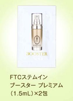 浸透サポート効果のある王道十和子肌の導入美容液