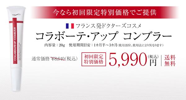 コラボーテ・アップ コンブラーの価格
