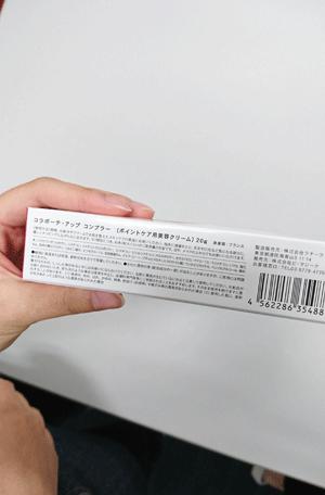 コラボーテ・アップ コンブラーのパッケージの裏面