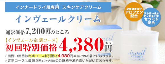 インヴェールクリームの定期購入の価格