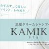 KAMIKA(カミカ)でヘアケアできない?効果と口コミを暴くべく、実際に使用しました!
