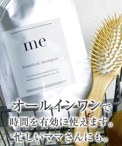 ボタニカルシャンプーmeは髪ケアの時間やお金を節約したい人にオススメ
