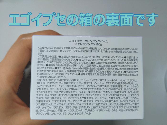 エゴイプセ クレンジングバームの箱の裏面