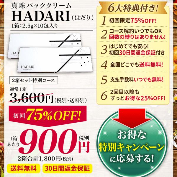 HADARI(はだり)の価格