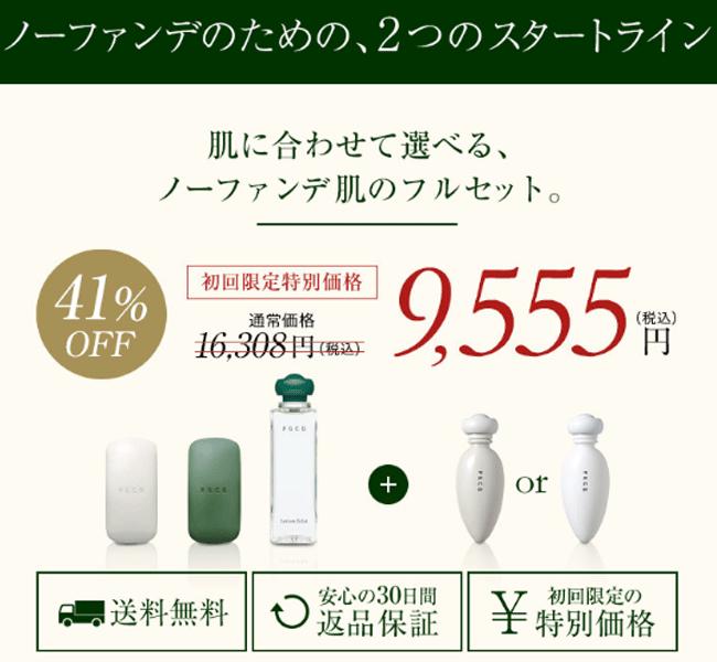 PGCDスキンケアソープの価格