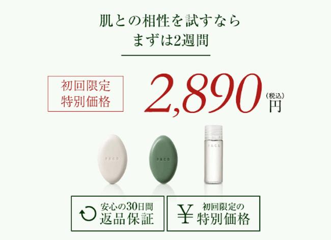 PGCDスキンケアソープの価格2