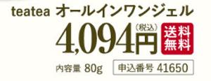 teateaオールインワンジェルの単品購入の価格