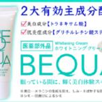 BEQUA(ビキュア)