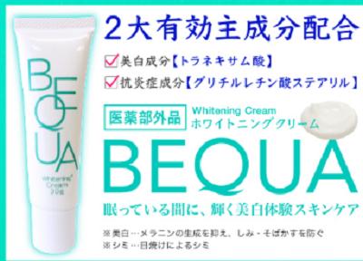 BEQUA(ビキュア)に含まれるトラネキサム酸の効果とは?