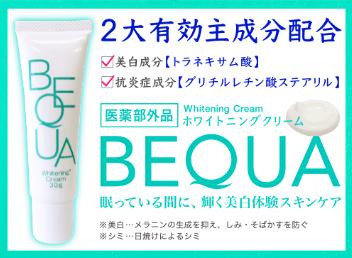 BEQUA(ビキュア)の商品画像