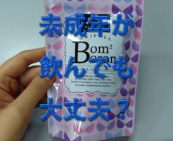 ボンボンボロンは未成年が飲んでも大丈夫なの?