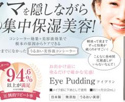 アイプリン(Eye Pudding)に副作用はある?