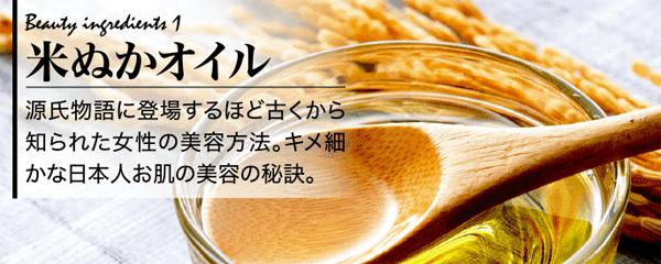 米ぬかオイルの効果について