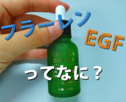 チェルラーブリリオに含まれる美容成分のフラーレンとEGFって何?