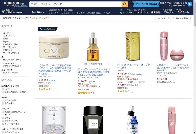 Amazonでのチェルラーブリリオの価格を調べてみた