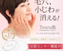 ツル肌(tsuru肌)に含まれるアーティチョーク葉エキスとブッソウゲ葉エキスの美容効果が凄かった?!