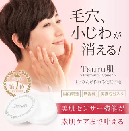ツル肌(tsuru肌)