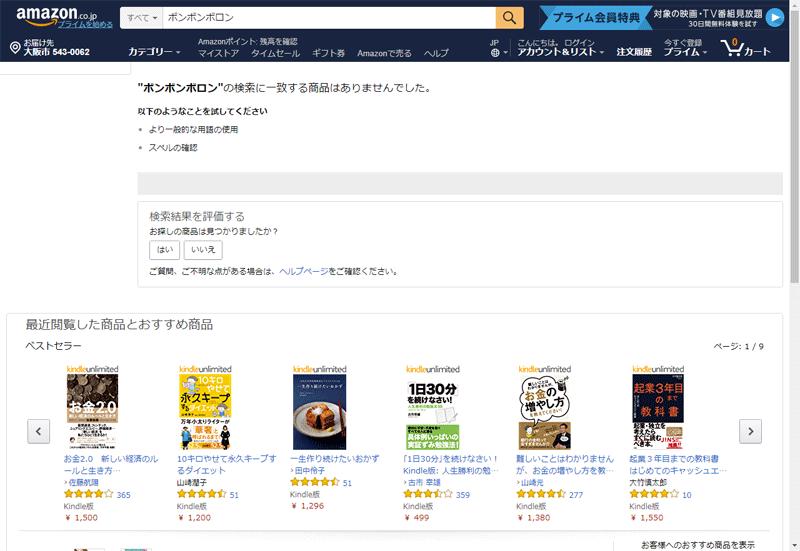 Amazonでのボンボンボロンの価格は?