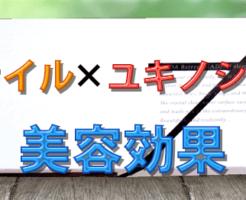 HADARI(はだり)に含まれる米ぬかオイルとユキノシタエキスの美肌効果