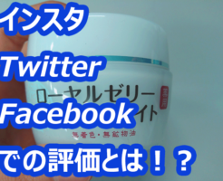 もっちりジェルホワイトのインスタ・Twitter・Facebookでの評価とは?!