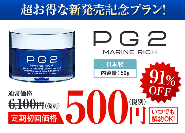 PG2 マリーンリッチの初回価格