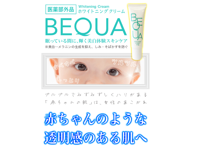 BEQUA(ビキュア)の商品画像2