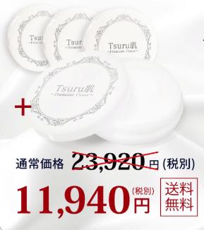 ツル肌(tsuru肌)の3個セット(+1個おまけ)の価格