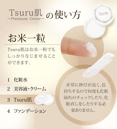 ツル肌(tsuru肌)の正しい使い方
