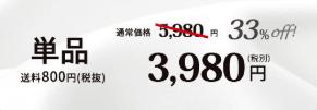 ツル肌(tsuru肌)の単品の価格