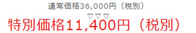 BEQUA(ビキュア)の3本セット価格