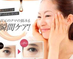 アイプリン(Eye Pudding)に含まれる低分子ヒアルロン酸とフラーレンの効果って知ってますか?