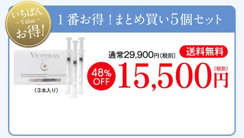 ヴィオテラススキン トリプルエナジーホワイトショットの5個セットの価格