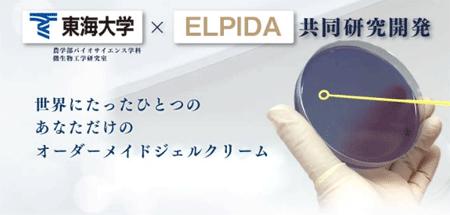 エルピダ セリアの評価1