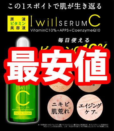 【最安値】アイウィル セラムCを1円でも安く購入したい人は読んで下さい!