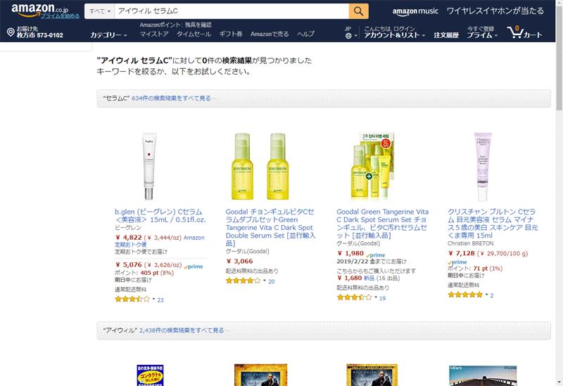 アイウィル セラムCの価格をAmazonで調べてみると・・・