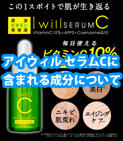 アイウィル セラムCに含まれている【パルミチン酸アスコルビルリン酸3Na】と【ユビキノン】の効果を調べました!